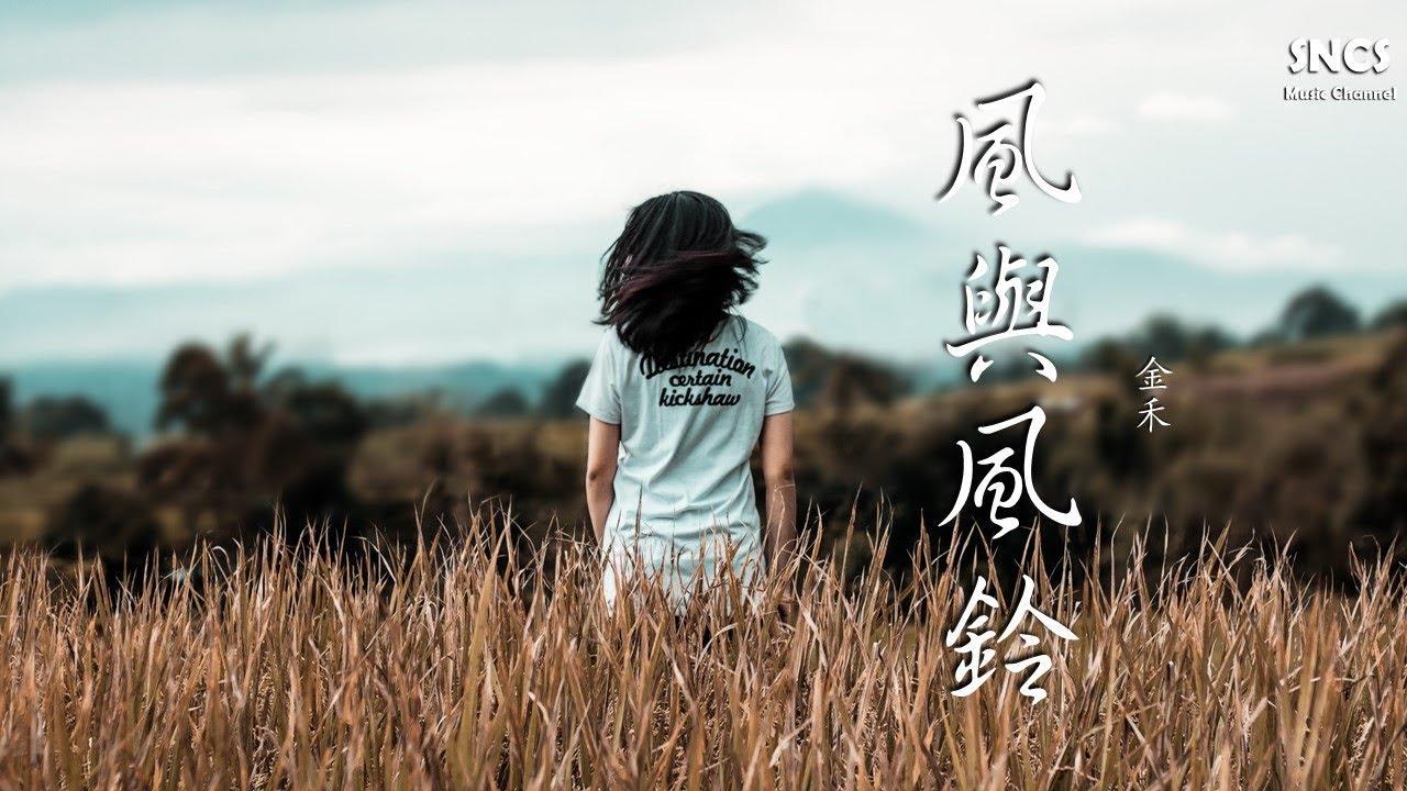 金禾 - 風與風鈴   高音質動態歌詞