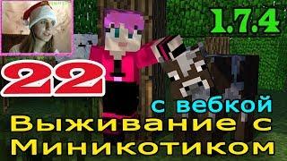ч.22 Выживание с Миникотиком в Minecraft 1.7.2 - Чудо комнатка