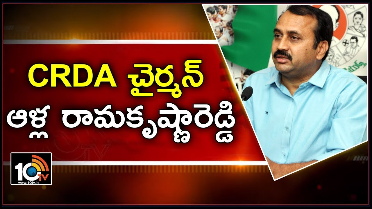 CM YS Jagan Offers CRDA Chairman Post to Alla Rama Krishna