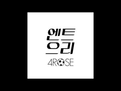 <엔트으리> 디지털 싱글 / 27 Jun, 2014