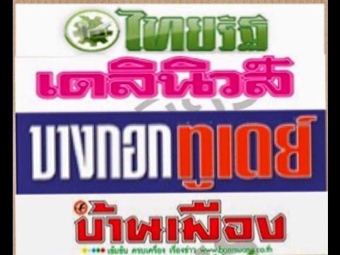 เลขเด็ดงวดนี้ หวยไทยรัฐ, เดลินิวส์, บางกอกทูเดย์ 2/05/58