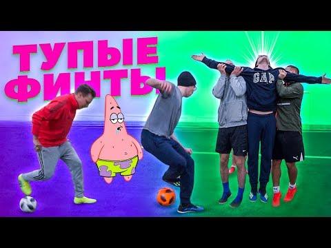 САМЫЙ СТРАННЫЙ УРОК В ФУТБОЛЬНОЙ ШКОЛЕ // ю фристайл