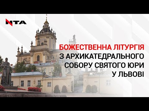 НТА - Незалежне телевізійне агентство: Божественна літургія з Архикатедрального собору Святого Юри у Львові