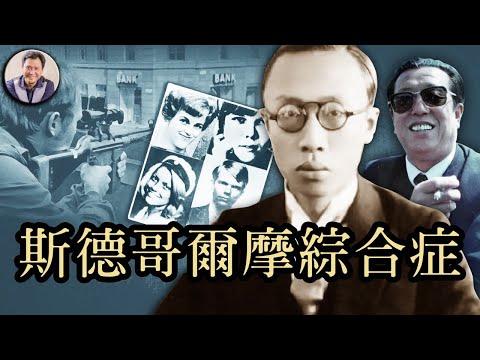 中國人的斯德哥爾摩綜合症有多嚴重?(历史上的今天20180823 第159期)