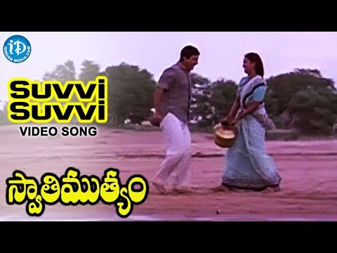 Swathi Muthyam Movie - Suvvi Suvvi Video Song | Kamal Haasan, Radhika | SPB, S.Janaki | Ilaiyaraaja