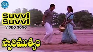 Swathi Muthyam Movie - Suvvi Suvvi Video Song | Kamal Haasan, Radhika | SPB, S.Janaki | Ilaiyaraaja
