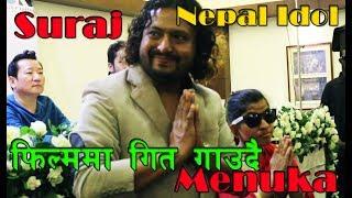 Nepal Idol का Suraj Thapa र Menuka Poudel अब Pradeep Khadka को फिल्ममा गाउँदै