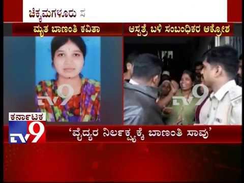 Nursing Mother Death due to Alleged Medical Negligence in Chikkamagaluru