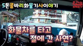 [화물차 기사의 하루 vlog]화물차를 타고 절에 간 …