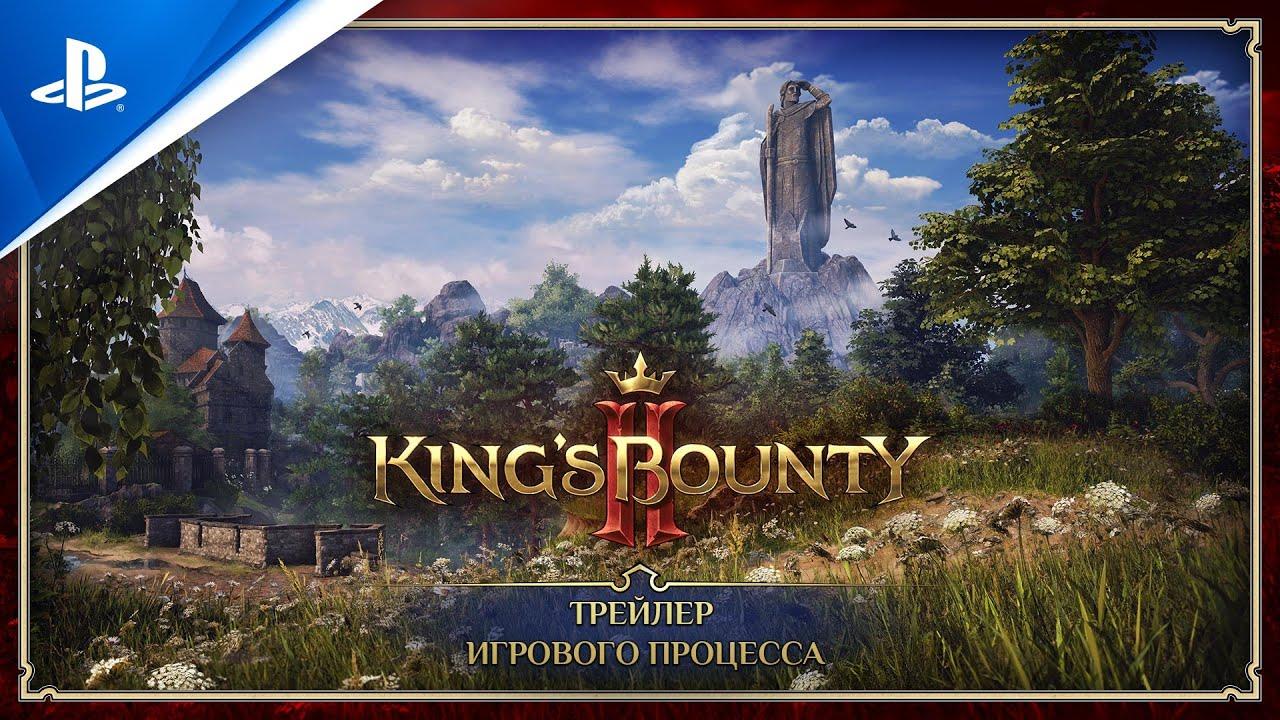King's Bounty II | Трейлер игрового процесса | PS4