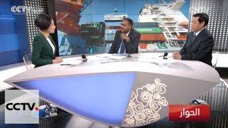 الحوار: الممر الاقتصادي الصيني الباكستاني