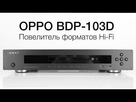 Обзор 3D Blu-Ray плеера OPPO BDP-103D