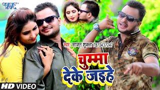 #VIDEO - चुम्मा देके जईहे I #Sajan Shukla I Chumma Deke Jaihe I 2020 Bhojpuri New Superhti Song