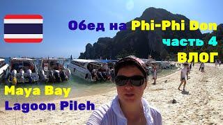 Острова Пхи Пхи Обед Бухта Майя Бэй Лагуна Пиле Тайланд Часть 4