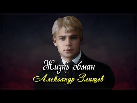 Жизнь обман - Сергей Есенин