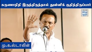 karunanidhi-wouldve-jumped-in-joy-mk-stalin-gets-sentimental