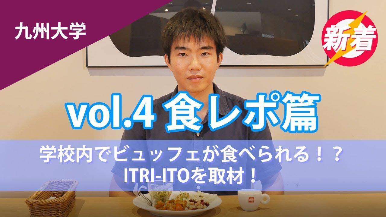 九州大学の学食ITRI-ITOを取材