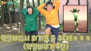 역할바꿔서 외계인 춤 추기!!ㅋㅋㅋㅋ역할바꾸기4탄!!ㅋㅋ 꿀잼 레전드ㅋㅋㅋ(흔한남매)