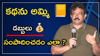 How To Earn Money With Writing Movie Stories Telugu | How To Sell Movie Stories Telugu | Movies