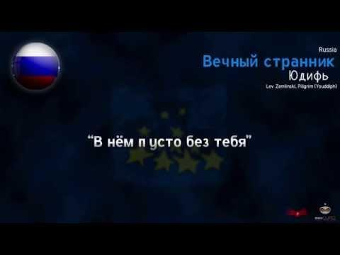 ЮдифьВечный странник Russia Cyrillic Version Eurovision Song Contest 1994