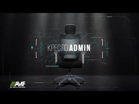 Кресло AMF Admin