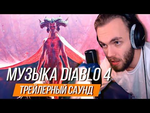 Diablo музыка из игры