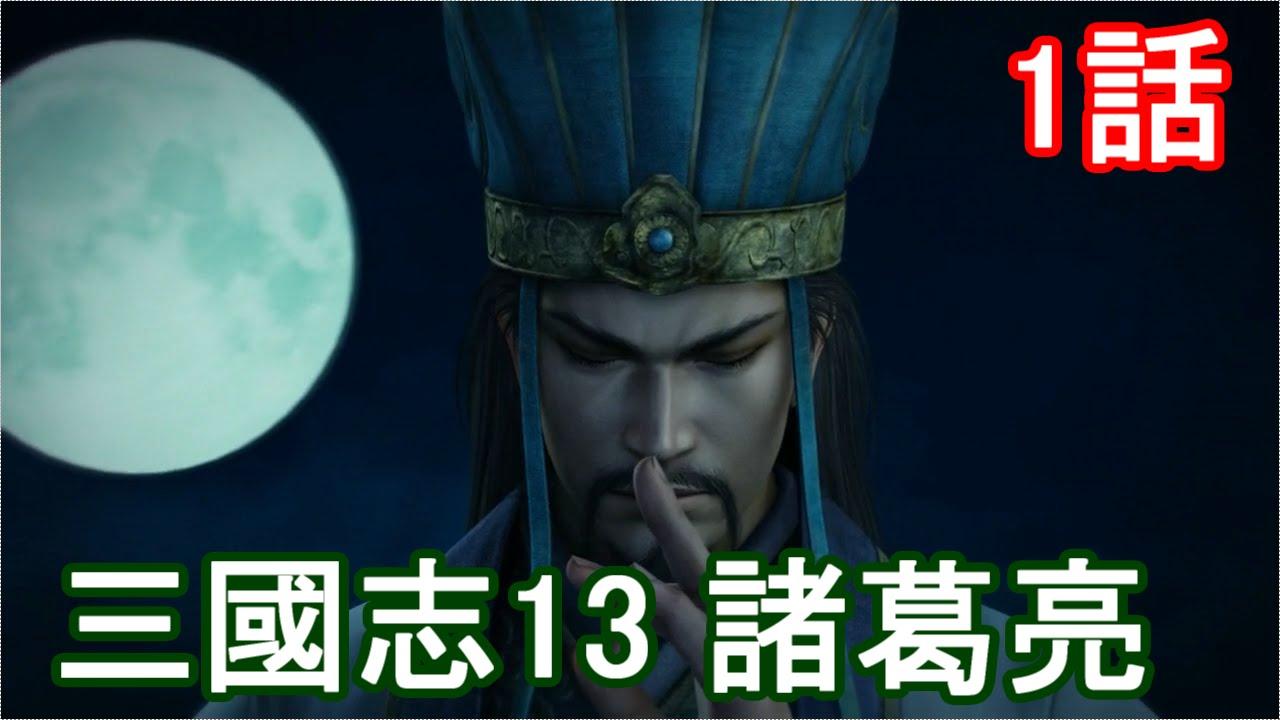 三国志13 諸葛亮孔明 1話 207年 ...