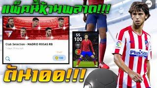 | PES | เปิดแพ็ค Atletico Madrid ล่าตัว JOÃO FÉLIX ค่าพลังอย่างโกง!!! ตัน100!!! #8