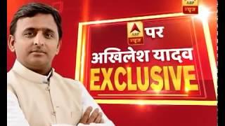 EXCLUSIVE: एबीपी न्यूज से बोले अखिलेश यादव- 2019 का लोकसभा चुनाव नहीं जीतेगी बीजेपी | ABP News Hindi