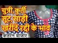 Girls Fashion Clothes In Cheap Price   Explore Suit, Kurti, Chunniya, Girls Tops   Katran Market