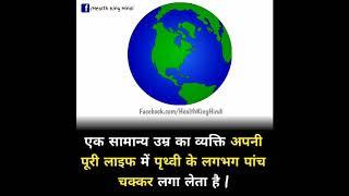Interesting Facts Status #3| Hindi Facts Status | Education Status