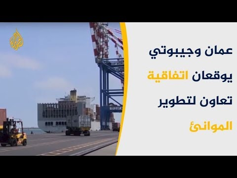 عُمان تتعاون مع جيبوتي في الملاحة البحرية  - نشر قبل 3 ساعة