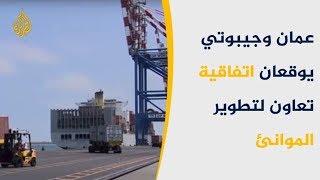 عُمان تتعاون مع جيبوتي في الملاحة البحرية