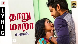 Vidhi Madhi Ultaa Thaaru Maara Reprise Tamil Lyric | Rameez Raja, Janani Iyer | Ashwin