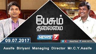 Paesum Thalaimai 09-07-2017  – News7 Tamil Show – Aasife Biriyani MD Mr.C.Y.Aasife
