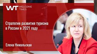 Стратегия развития туризма в России в 2021 году