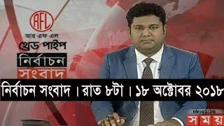 নির্বাচন সংবাদ | রাত ৮টা | ১৮ অক্টোবর ২০১৮ | Somoy tv bulletin 8pm | Latest Bangladesh News