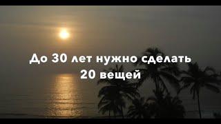 До 30 лет нужно сделать 20 вещей