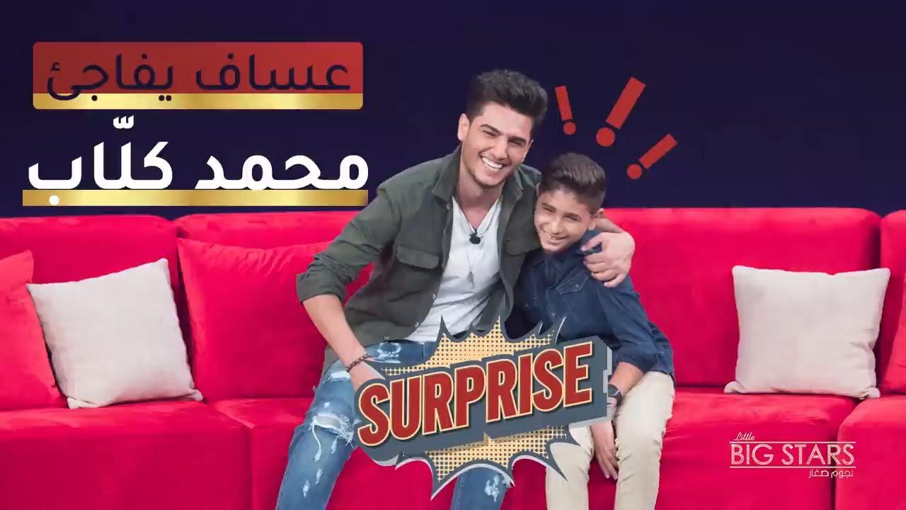 #محمد_عساف يفاجئ الطفل محمد كلّاب في #نجوم_صغار #MBCLittleBigStars.mp4