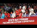 Итоги выступления российских клубов в еврокубках - Мастера спорта