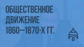 Общественное движение 1860 - 1870-х гг. Консервативное, либеральное, революционное направления