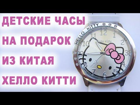 Детские часы с Aliexpress, наручные и кварцевые - Хелло Китти