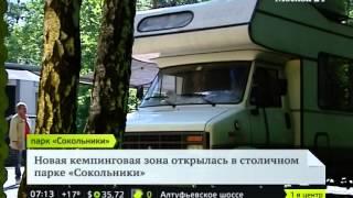 видео В Москве 18 сентября откроется первый кемпинг мирового класса