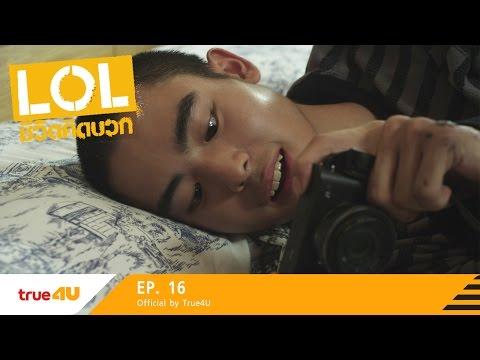 ซีรีส์ LOL ชีวิตคิดบวก [Full Episode 16 - Official by True4u]