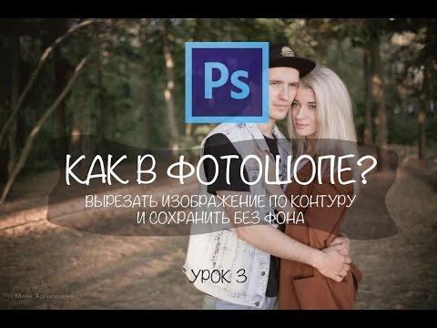 Как в фотошопе вырезать изображение по контуру и сохранить без фона?