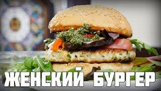 Женский бургер с индейкой и соусом песто   Вообще годнота!