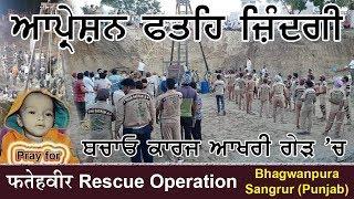#Fatheveer #DeraSachaSauda #Bhagwanpura  Fatehveer's Rescue Operation by Dera Sacha Sauda  | Day 4
