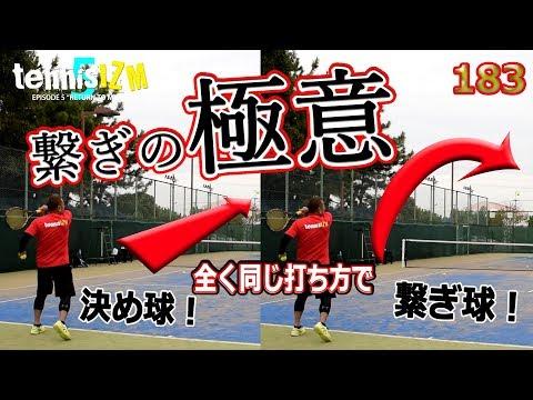 テニス球種打ち分け繋ぎスイングの極意1つのスイングで繋ぎ球決め球ロブ足元4つの球種を打ち分けるtennisism183
