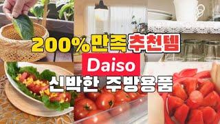 【특집】200%만족‼️다이소 신박한 주방용품/서랍정리,…