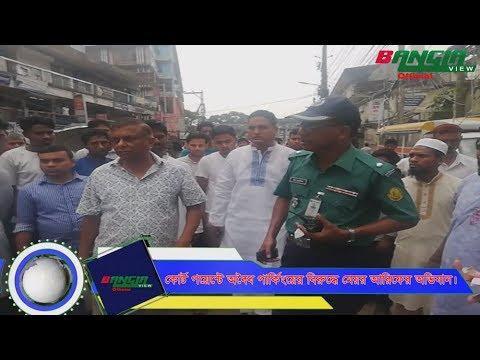 কোর্ট পয়েন্টে অবৈধ পার্কিংয়ের বিরুদ্ধে মেয়র আরিফের অভিযান।Ariful Haque Chowdhury